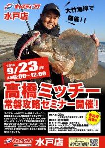 2018/09/23 大竹海岸!ヒラメ攻略セミナーでレベルアップ!