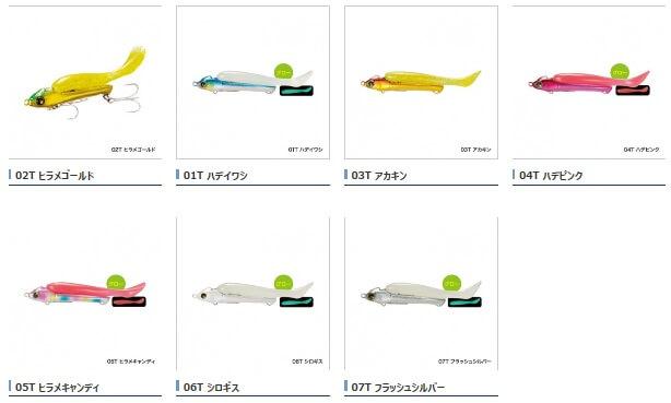 シマノ メタルドライブの性能と使い方を紹介!ヒラメルアー釣り