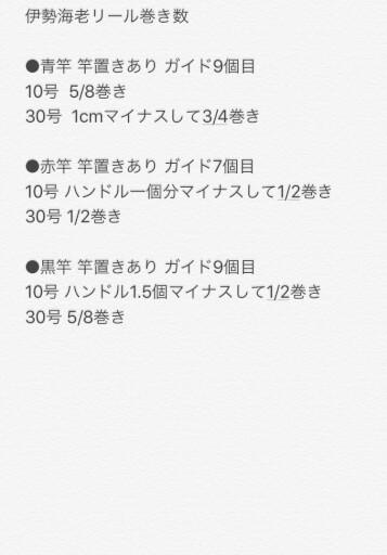 2019/09/20 めでたい伊勢海老釣り♪