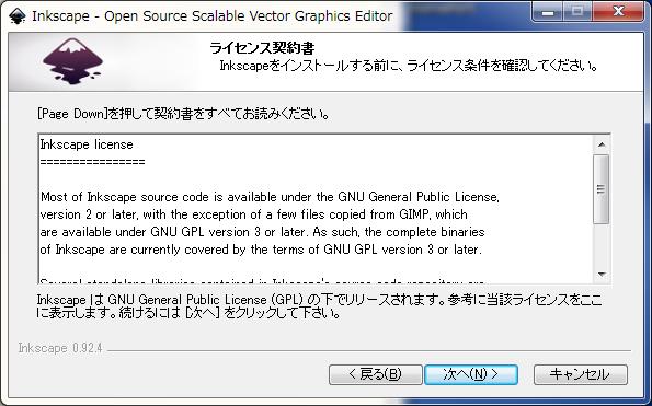 ものさし・定規・メジャーステッカー(シール)の自作とダウンロード!Inkscapeは寸法ピッタリ